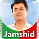 Jamshid - songs offline for PC-Windows 7,8,10 and Mac