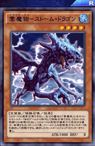 雲魔物ストーム・ドラゴン