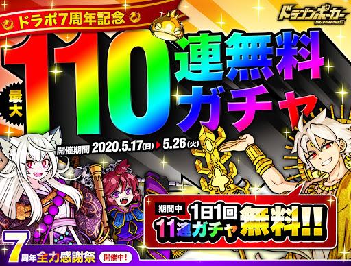 ドラゴンポーカー screenshot 1