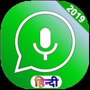 Hindi voice to text converter - Speech to text