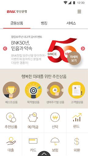 BNK부산은행 굿뱅크개인 screenshot 2