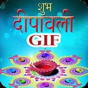 Happy Diwali GIF Greetings 2018