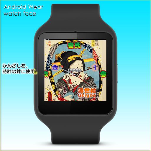 浮世絵 歌川豊国 1 Watch Face