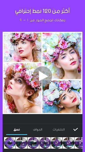 برنامج دمج الصور مع الأغاني و صناعة فيديو رووعة 1.1 screenshots 3