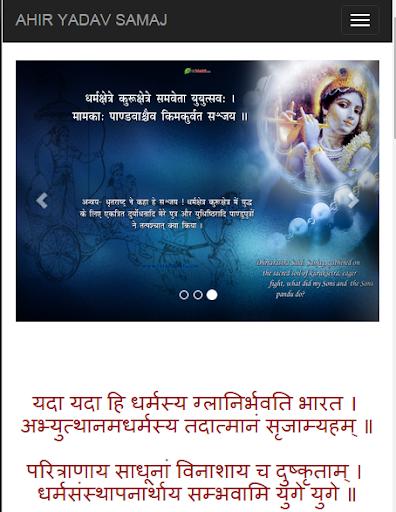 Ahir Yadav Samaj