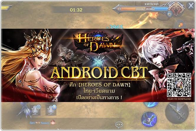 [Heroes of Dawn] เตรียมพร้อม CBT สกิลไหนเทพมาดูกัน!