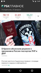 РБК Главное - náhled