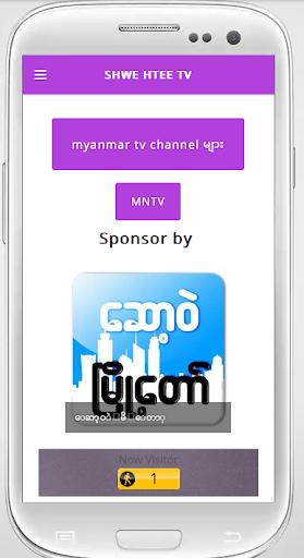 Shwe Htee TV