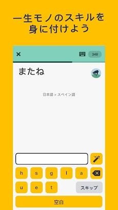 Memrise(メムライズ)- 語学学習アプリのおすすめ画像4