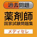 Download 【薬剤師国家試験 予備校 メディセレ提供】過去問題集 APK