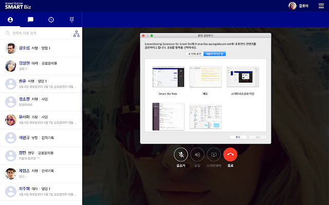Screensharing Extension for SmartBiz