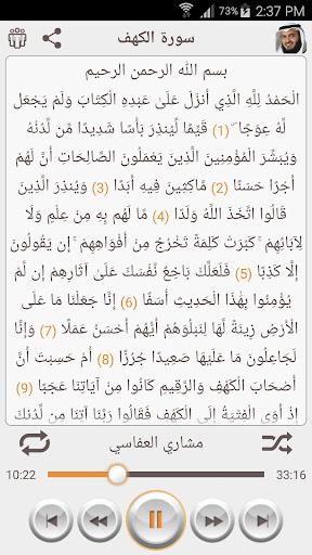 音樂必備免費app推薦|القرآن بدون انترنت - العفاسي線上免付費app下載|3C達人阿輝的APP