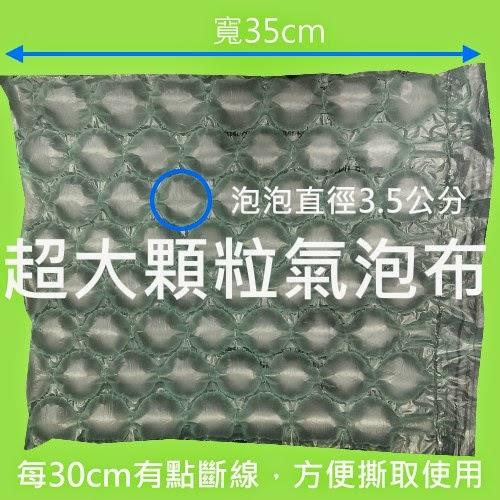 超大顆粒氣泡布