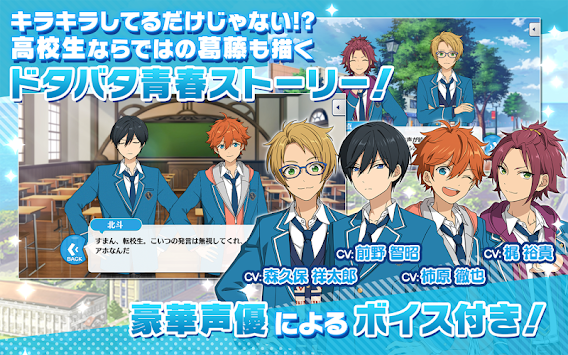Ensemble Stars! apk screenshot