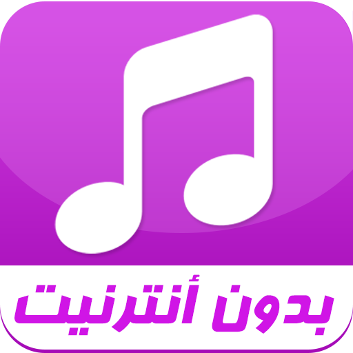 انغا مي بدون انترنيت Prank app (apk) free download for Android/PC/Windows