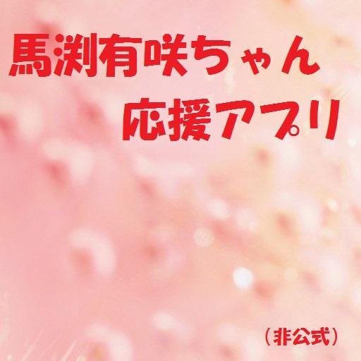 馬渕有咲ちゃん 応援アプリ