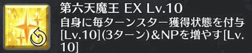 第六天魔王[EX]