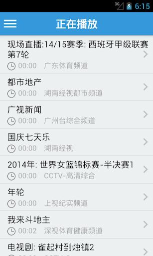 玩免費娛樂APP|下載中国のテレビ無料 app不用錢|硬是要APP