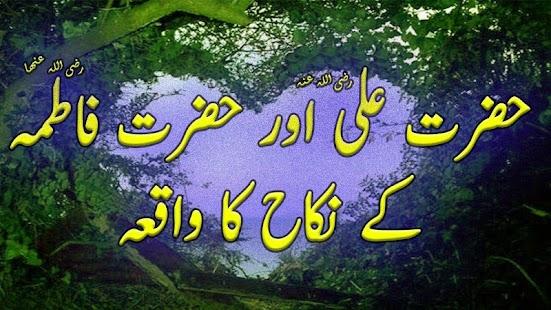 Hazrat Ali(R.A)aur Fatima (R.A)Ke Nikah ka waqia - náhled