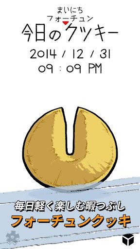 まいにち今日のフォーチュンクッキー