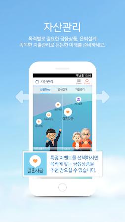 i-ONE뱅크 by IBK기업은행 1.3.7 screenshot 878353