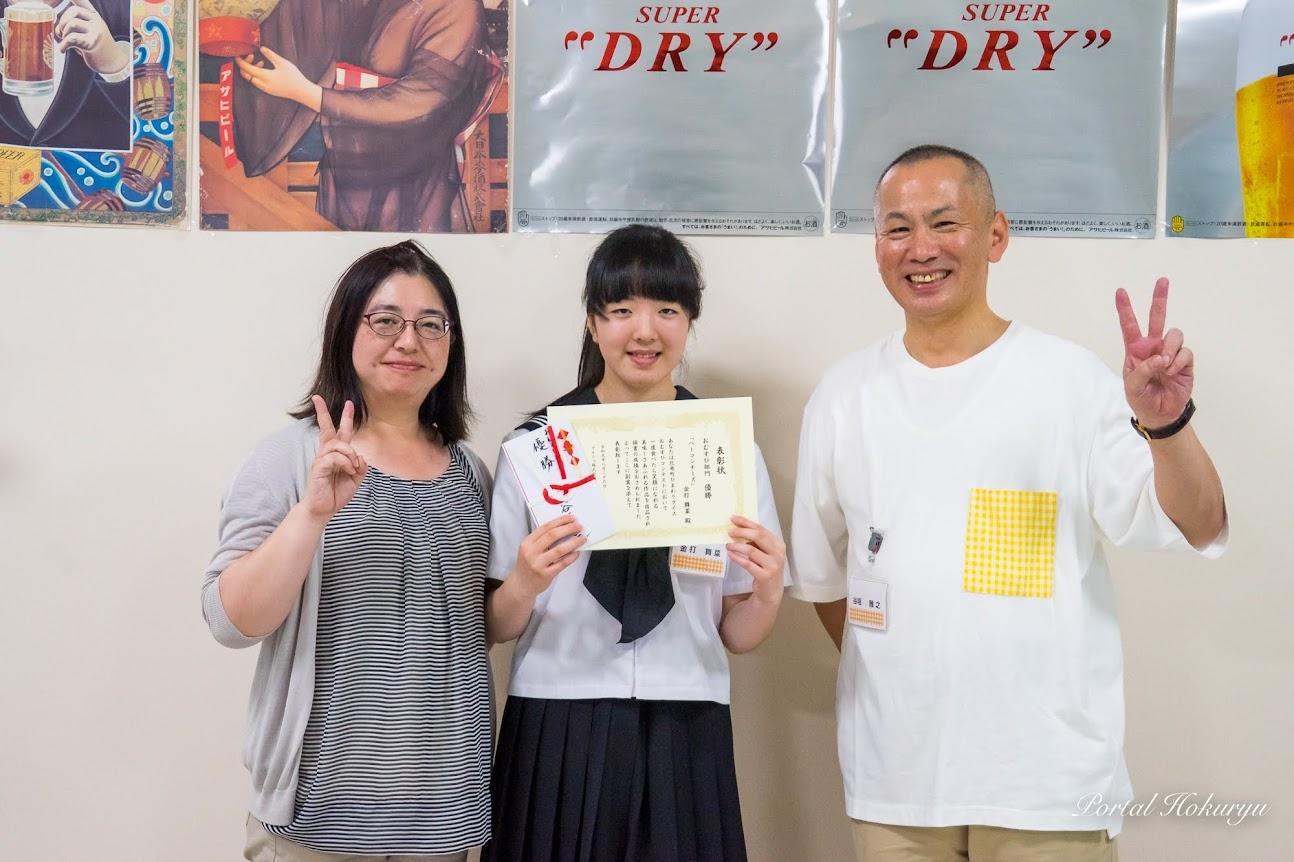 優勝(谷垣会長賞):「ベーコンチーズ」金打 舞菜様(妹背牛中学校)