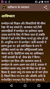 Vashikaran ke fayde hindi me - náhled