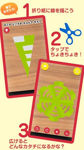 折り紙ちょきちょき 子供・幼児向けおすすめ知育切り紙アプリ