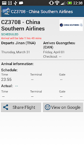 Guangzhou Baiyun Airport screenshot 2