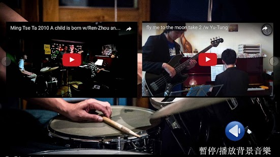 Newborn Jazz Trio- screenshot thumbnail