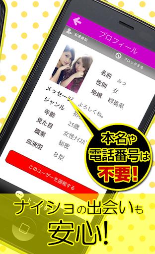 玩免費遊戲APP|下載恋人探しは出会いのラフッチャ☆ app不用錢|硬是要APP