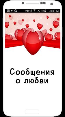 сообщения стихи о любви - screenshot