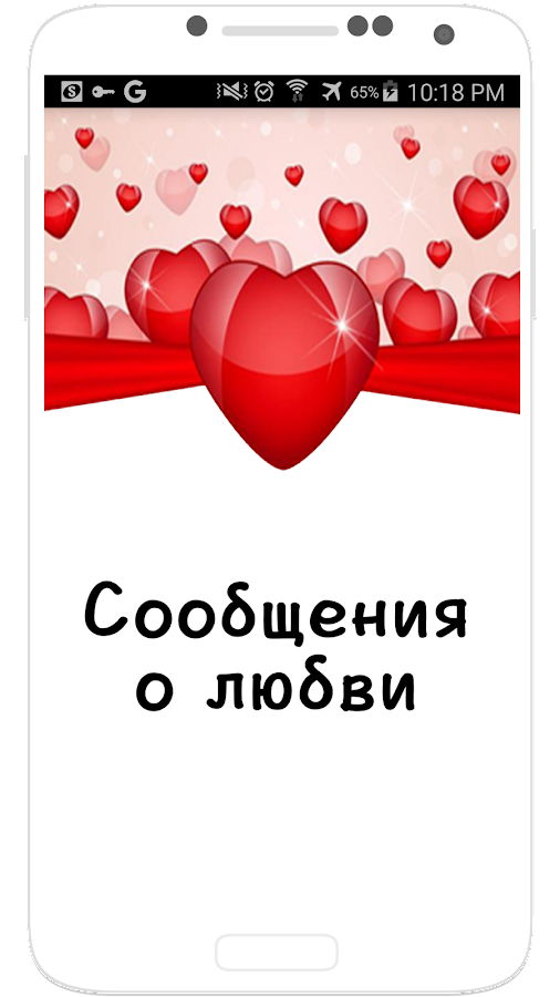 Сообщений оставили знакомства любовь