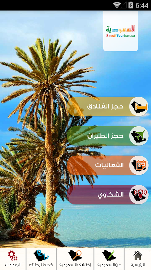 Saudi Tourism- screenshot
