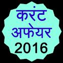 Current affair 2016 icon