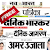 Hindi news paper-हिन्दी पत्रिक file APK for Gaming PC/PS3/PS4 Smart TV