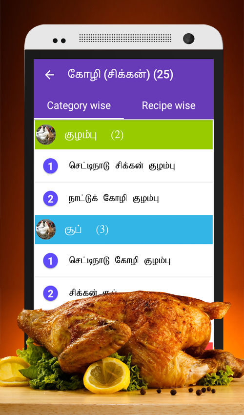 Samayal app veg non veg recipes tips in tamil android apps on samayal app veg non veg recipes tips in tamil screenshot forumfinder Choice Image