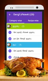 Samayal app veg non veg recipes tips in tamil apps on google play screenshot image forumfinder Gallery