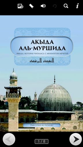 Акыда аль-Муршида