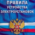 ПРАВИЛА УСТРОЙСТВА ЭЛЕКТРОУСТАНОВОК ПУЭ-7 (2019) icon