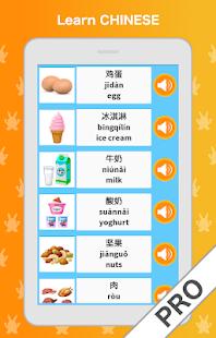 中国語標準中国語プロを学ぶ