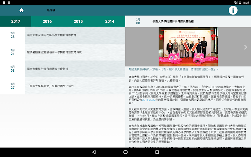 Lingnan University- screenshot thumbnail