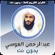 عبدالرحمن العوسي القران الكريم كاملا بدون نت (app)