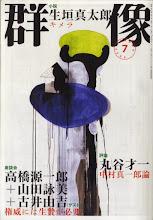 Photo: 群像 第61巻第7号 講談社刊 2006年7月 表紙デザイン:祖父江慎
