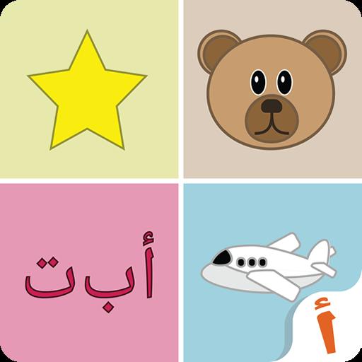 Alef: Learn Arabic for Kids 教育 App LOGO-硬是要APP