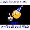 Happy Birthday Status For WhatsApp Hindi 2017 APK