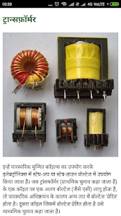 Learn Electronics(Hindi) App Download For Android 5