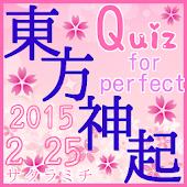 Quiz for 東方神起Perfect東方神起のすべて