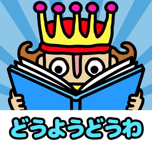 教育の【絵本】えほんであそぼ!じゃじゃじゃじゃん:子供向けアニメ LOGO-記事Game