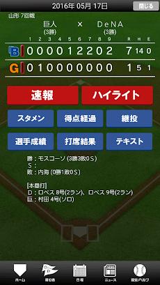 プロ野球TV 野球ニュース、試合速報(巨人阪神等) 配信中のおすすめ画像3